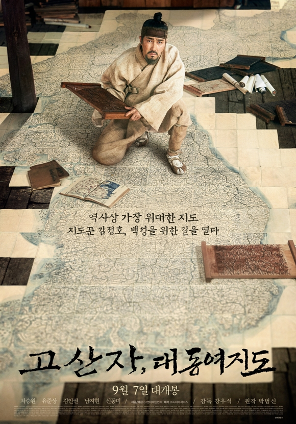 Sinopsis Film Korea 2016: The Map Against The World