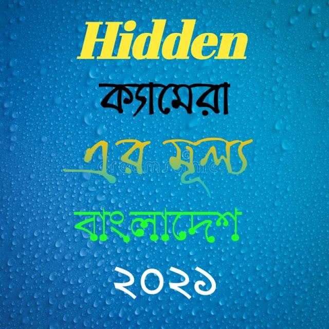 হিডেন/গোপন ক্যামেরার মূল্য বাংলাদেশ 2021 | Hidden/Spy Camera Price In Bangladesh 2021