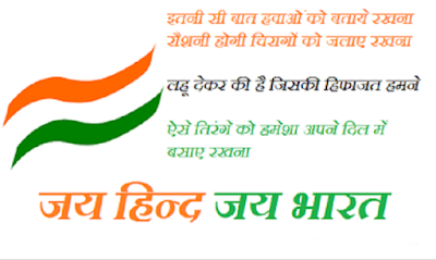 Republic Day Wishes Images,