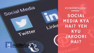 Social Media क्या है? यह क्यों जरूरी है?