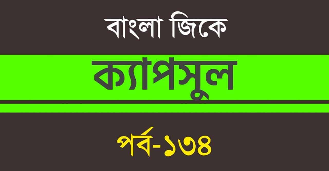GK Daily Dose in Bengali Part-134    জিকে ডোজ