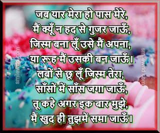 romantic shayari, love shayari, best shayari in hindi, hindi love shayari, love quotes, shyari, quotes, Best Romantic shyari, Best Love shayari
