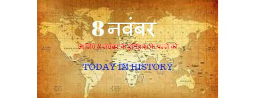 8 November Aaj Ka Itihas