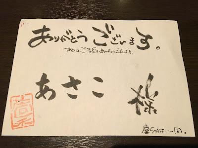 南越谷のお店「廩(RIN)」にて営業の情報交換会(笑)!!