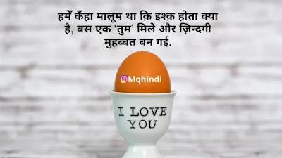 I Love You Shayari In Hindi For Wife