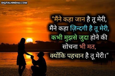 love sms in hindi image