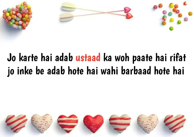 allama iqbal shayari on teachers in urdu