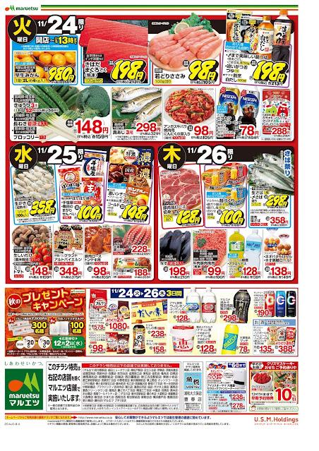 11月24日〜11月26日 チラシ情報 マルエツ/越谷レイクタウン店