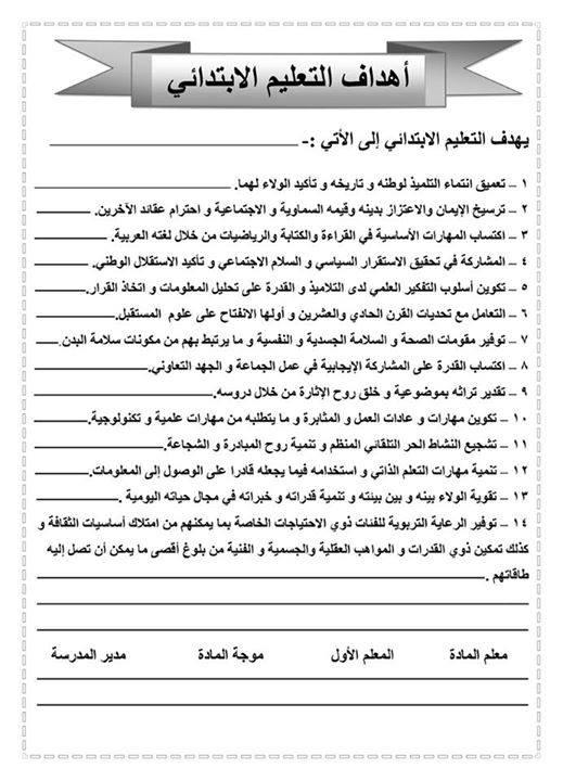 دفتر تحضير نافذة اللغة العربية للصف الثاني الإبتدائي أ/ رمضان فتحي 3