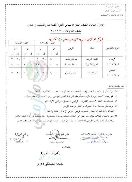 جدول امتحانات الصف الثاني الابتدائي 2017 الترم الأول محافظة الاسكندرية