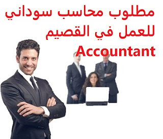 A Sudanese accountant is required to work in Al Qassim To work in Al-Qassim Type of permanence Full-time Qualification Accountant Experience At least two years of work in the field Must have a valid driver's license Salary It is decided after the interview