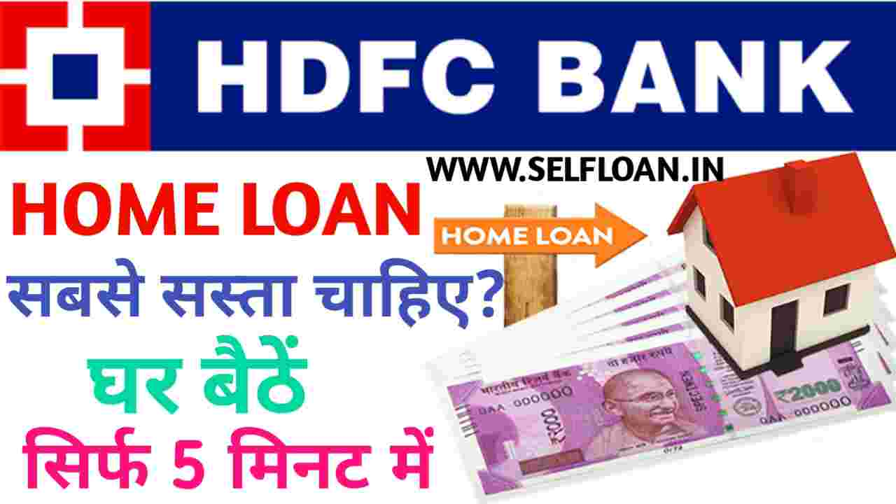 HDFC Bank Se Home Loan Kaise Le   How To Apply HDFC Bank Home Loan    HDFC Bank Se Home Loan kaise Milega - Self loan