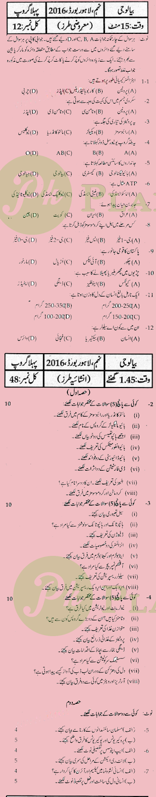 Past Papers of 9th Class Lahore Board Biology 2016