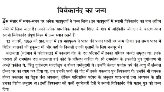Swami Vivekanand Ke Jeevan Ki Kahaniyan PDF Download Free