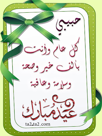 أجمل صور تهنئة بالعيد للحبيب 2