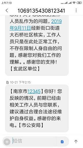 遭非法拘禁满月,南京维权人士吴菊芳向公安机关报案