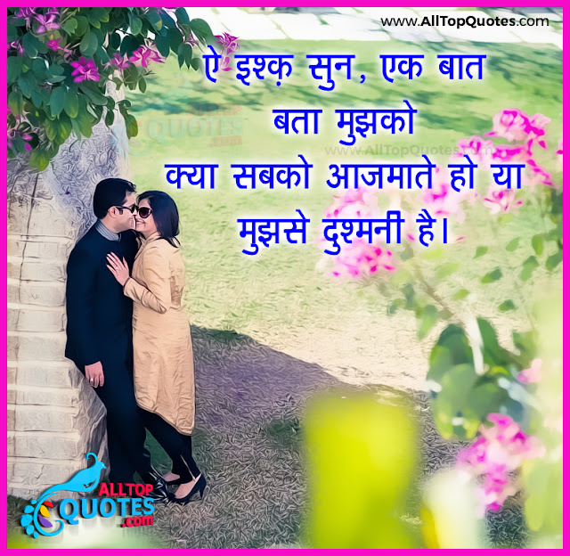 Cute Hindi Love Quotes With Images In Hindi Language Free Online All Top Quotes Telugu Quotes Tamil Quotes English Quotes Kannada Quotes Hindi Quotes