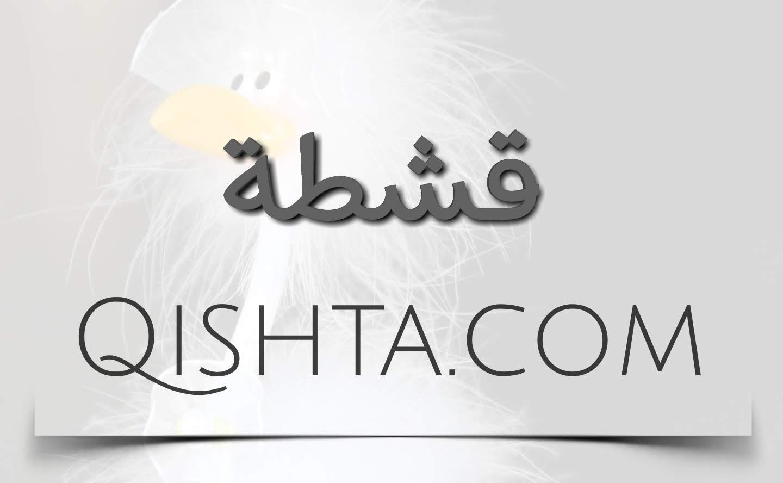Qishta.com