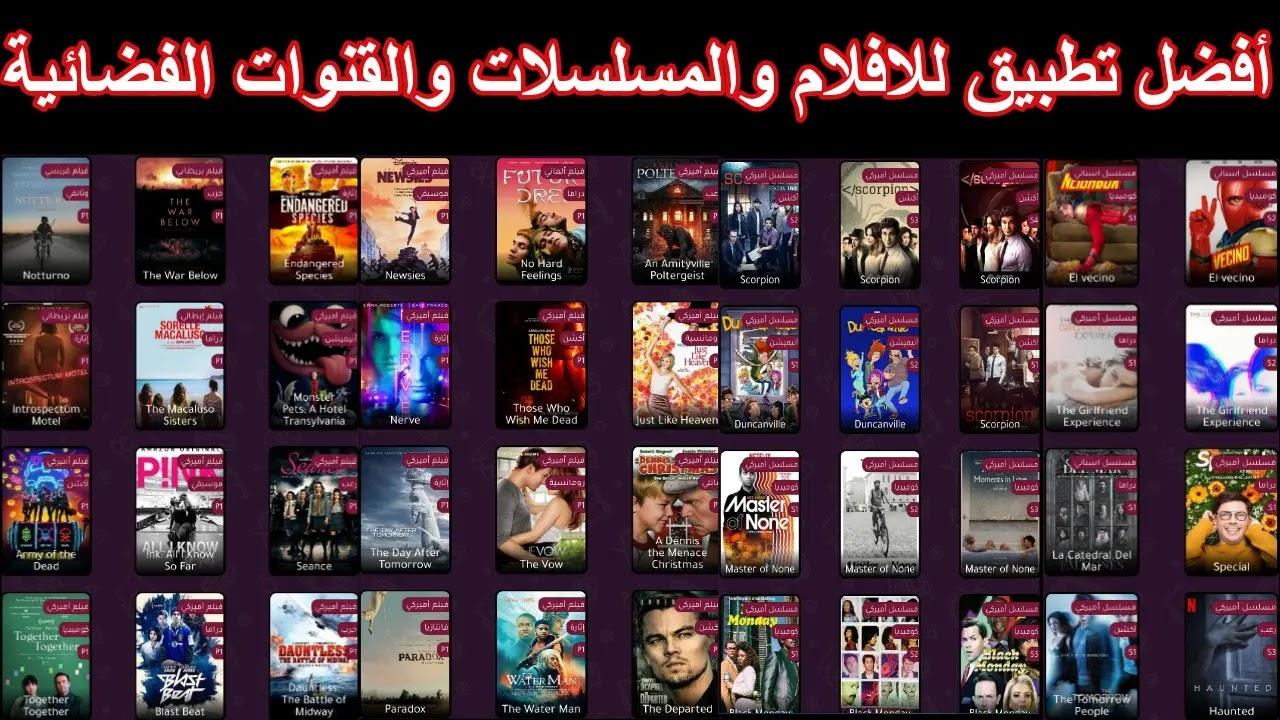 تطبيق أكشن TV لمشاهدة القنوات والافلام المشفرة مجانا