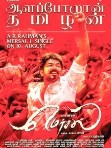 Vijay, Kajal Agarwal 2017 Movie Mersal is collect 226.64 Crores and it budget (Cost) 120 Crores.