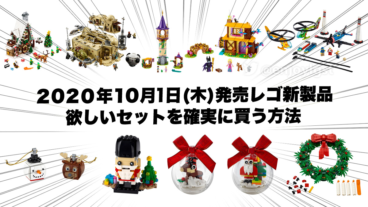 10/1(木)発売レゴ新製品を確実に買う方法!2020版:ファン必見、発売日前のスタッズ恒例企画:Parabellum
