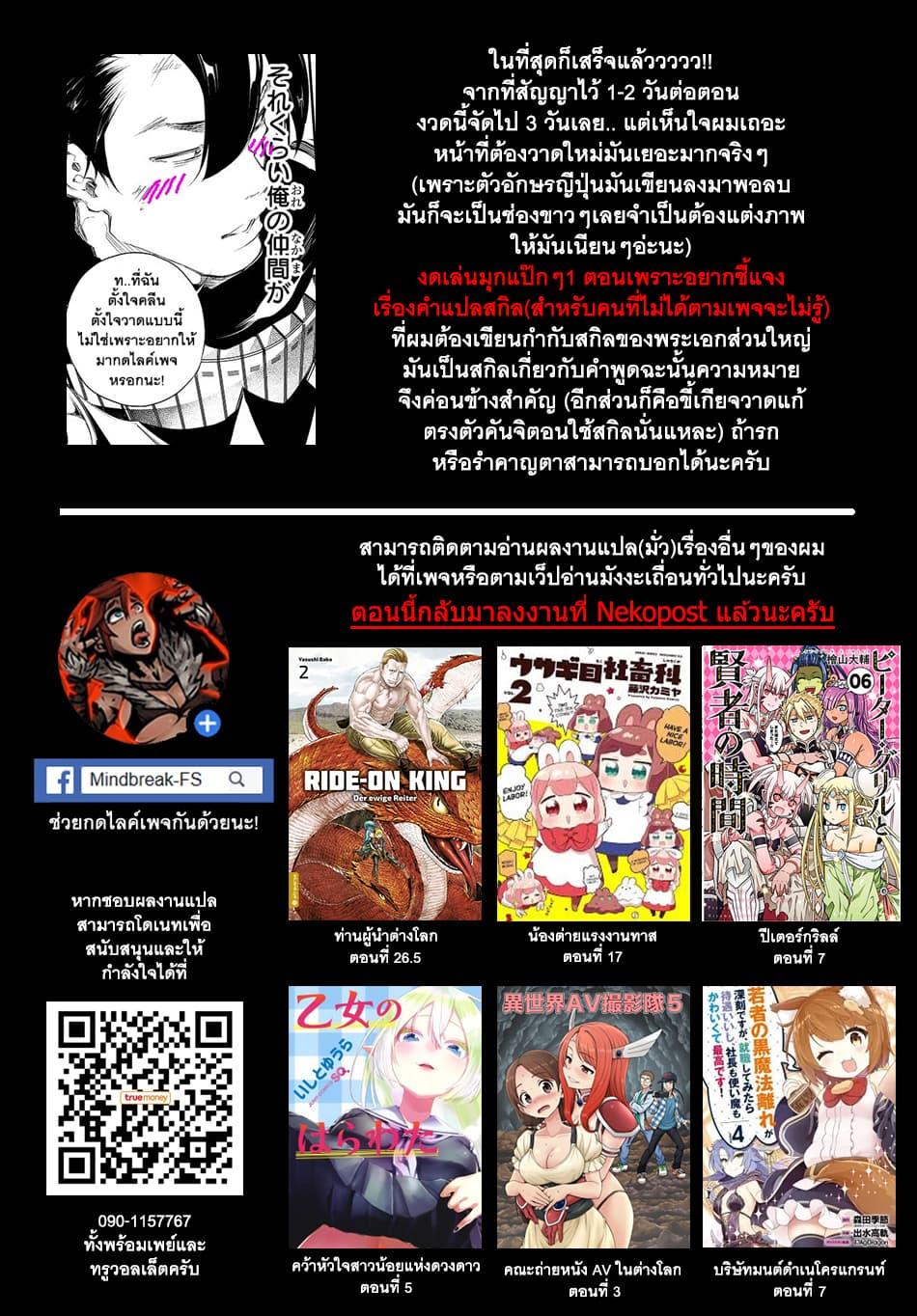อ่านการ์ตูน Saikyou no Shien-shoku Wajutsushi Dearu Ore wa Sekai Saikyou Kuran o Shitagaeru ตอนที่ 2 หน้าที่ 45