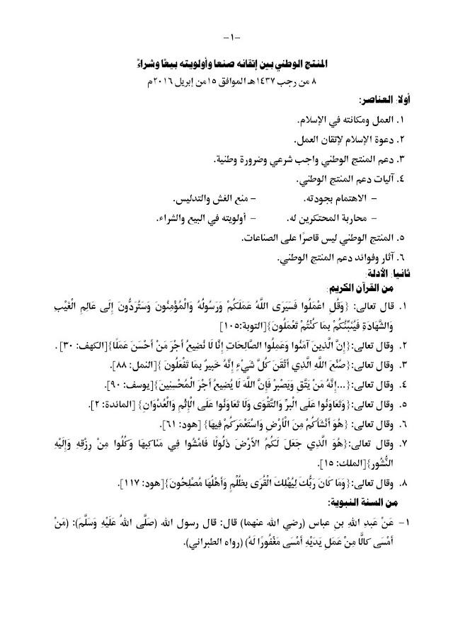 خطبة مكتوبة عن المنتج الوطني بين إتقانه صنعا وأولويته بيعًا وشراءً