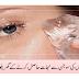 آنکھوں کی سوجن سے نجات حاصل کرنے کے گھریلو ٹوٹکے جانئے