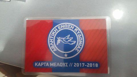 Οι νέες κάρτες μέλους της ΑΕ Κυδωνίας