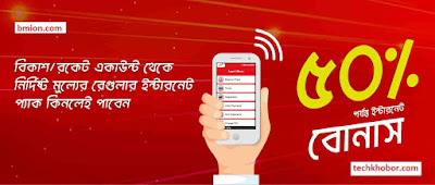 Robi-50%-bonus-on-purchase-of-internet-pack-from-bKash-Rocket-Recharge-Based-Internet-Packages