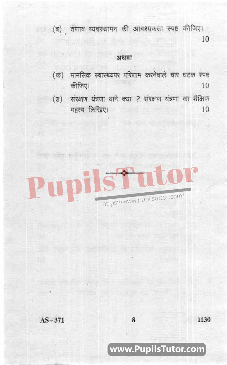 Educational Psychology Question Paper In Hindi