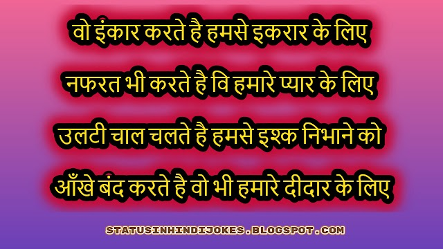 Romantic Shayari In Hindi For Love Or Lovers