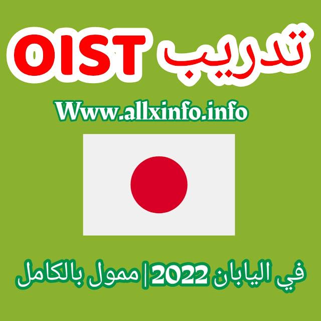 تدريب OIST في اليابان 2022 | ممول بالكامل