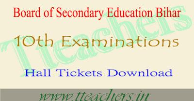 Bihar 10th admit card 2018 bseb board  10th matric hall ticket download