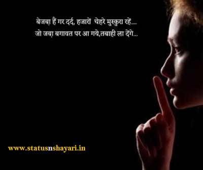 Bagawat Hindi Shayari   Latest बगावत शायरी