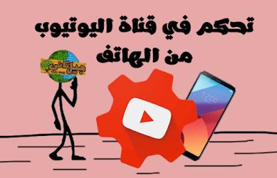 تحكم في قناة اليوتيوب من هاتفك ونصائح لتحسين واشهار القناة | Youtube Studio