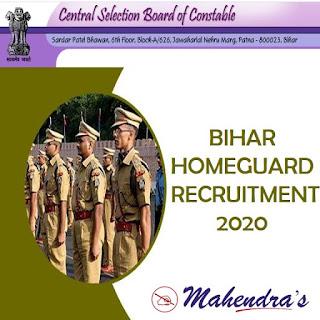 Bihar Homeguard Recruitment 2020   551 Sepoy Vacancies