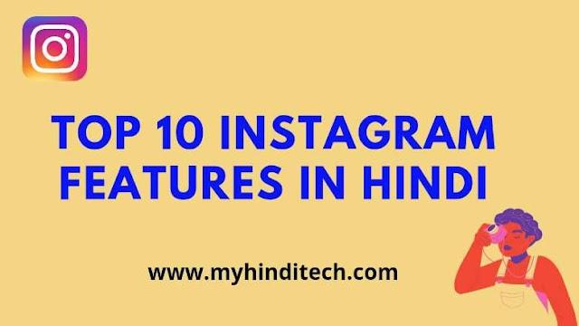 Top 10 Instagram Features In Hindi - इंस्टाग्राम टिप्स & ट्रिक्स