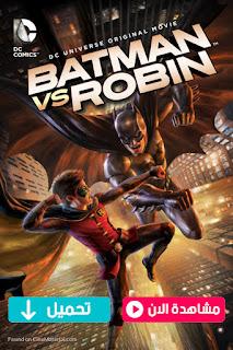 مشاهدة وتحميل فيلم باتمان ضد روبن Batman vs Robin 2015 مترجم