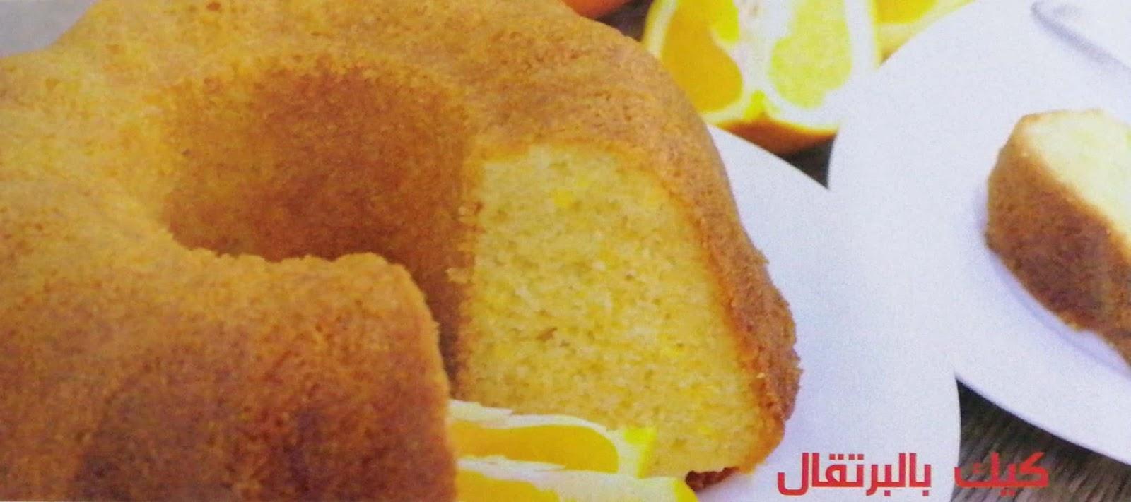 طريقة عمل كيكة البرتقال,كيكة البرتقال,طريقة كيكة البرتقال,كيكة البرتقال الهشة,طريقة عمل الكيكة بالبرتقال