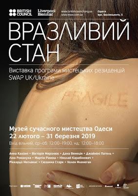 «Вразливий стан» - фінальна виставка мистецьких резиденцій SWAP: UK/UKRAINE 2018 в Одесі