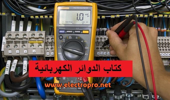 كتاب الدوائر الكهربائية