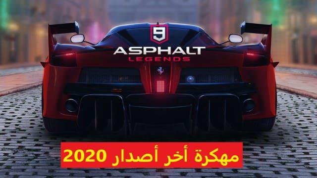 تحميل لعبة اسفلت Asphalt 9 مهكرة اخر اصدار للاندرويد - مستعجل