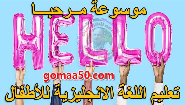 موسوعة مــرحبـــا Hello  لتعليم اللغة الانجليزية للأطفال