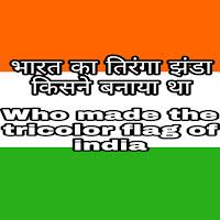 Bharat ka tiranga jhanda kisne banaya tha