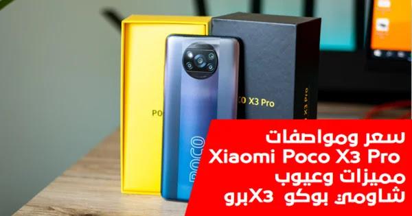 سعر ومواصفات Xiaomi Poco X3 Pro - مميزات وعيوب شاومي بوكو X3 برو