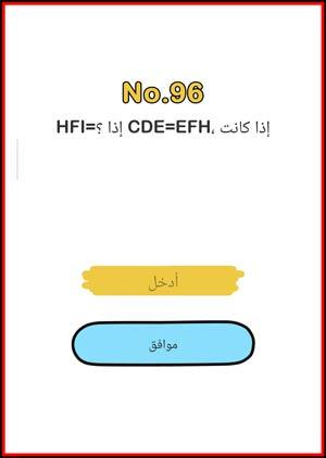 إذا كانت CDE=EDF، فإن EFH =؟