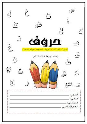 تحميل مذكرة تعليم الحروف الهجائية العربية لرياض الاطفال