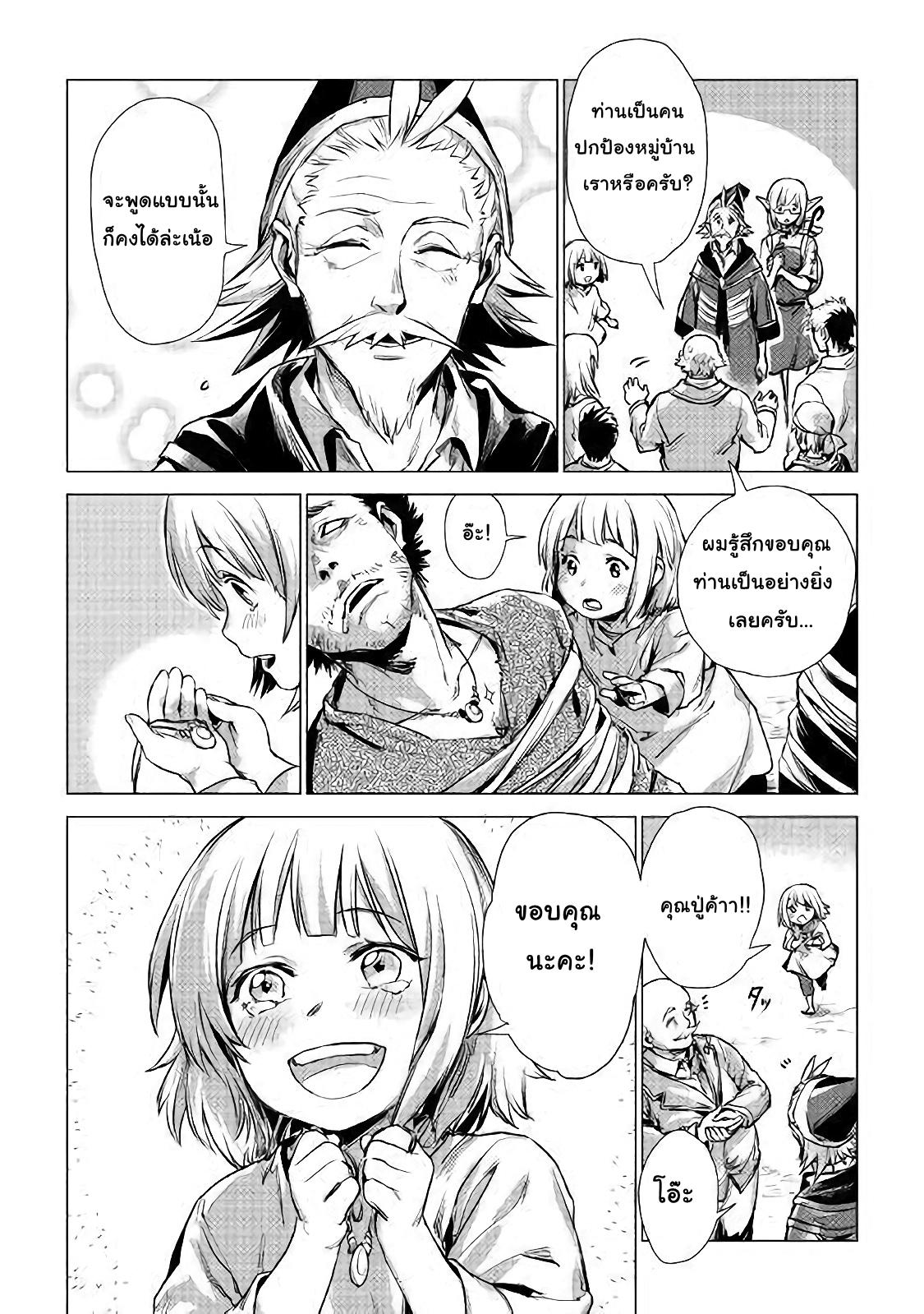 อ่านการ์ตูน Ojii sama ga iku ตอนที่ 2 หน้าที่ 32