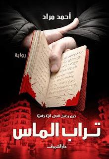 تحميل وقراءة رواية تراب الماس  أحمد مراد